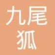 金华市九尾狐电子商务有限公司