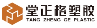 浙江堂正格塑胶科技有限公司