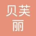 金华贝芙丽纺织有限公司