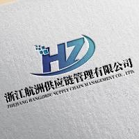 浙江航洲供应链管理有限公司